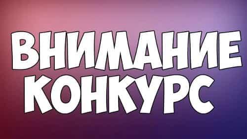 Демо конкурс 1000-usd