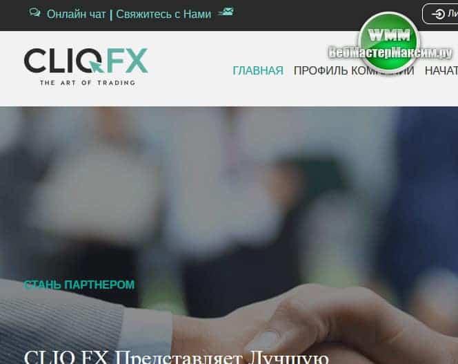 обзор и отзыв брокера cliqfx 0
