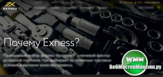 обзор и отзыв брокера exness 3