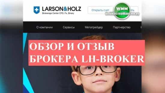 Обзор и отзыв брокера LH-Broker. Компания более 10 лет позиционирует себя, как надежную