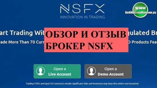 Обзор и отзыв брокера NSFX. Часть денег потерянных по вине компании будут возвращены