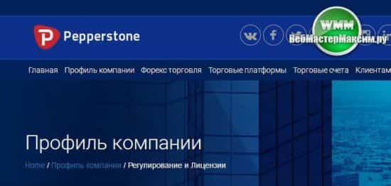 обзор и отзыв брокера pepperstone 1