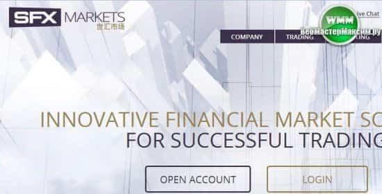обзор и отзыв брокера sfx markets 1
