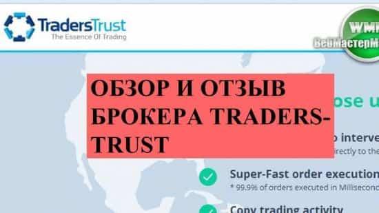Обзор и отзыв брокера Traders-trust. Тут доступны переводы, карточки и ЭПС