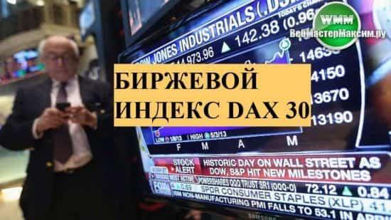Биржевой индекс DAX 30. Возможности и значение