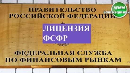 Лицензия ФСФР для брокеров разных мастей