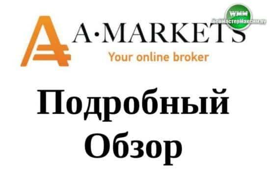 обзор и отзыв брокера Амаркетс 1