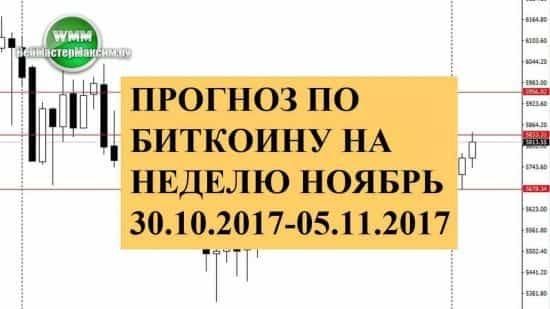 Прогноз по Биткоину на неделю ноябрь 30.10.2017-05.11.2017. Возможно снижение