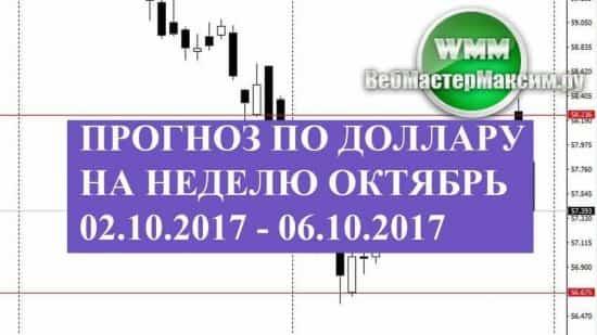 Прогноз по доллару на неделю октябрь 02.10.2017 — 06.10.2017. Торгуем в рамках медвежьего тренда