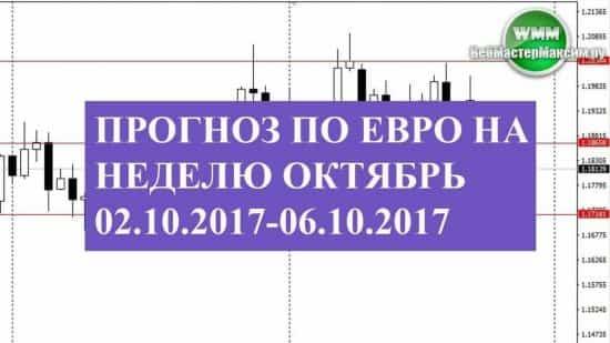 Прогноз по евро на неделю октябрь 02.10.2017-06.10.2017. И нашим и вашим