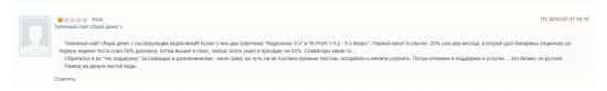 Индикатор Rognowsky signal 8. Полный лохотрон!? Опасно!