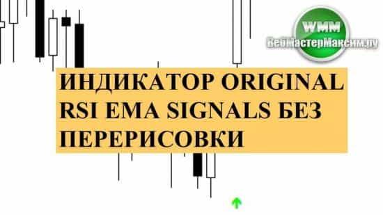 Индикатор Original RSI EMA signals без перерисовки. Лучше для откатов на бинарных опционах