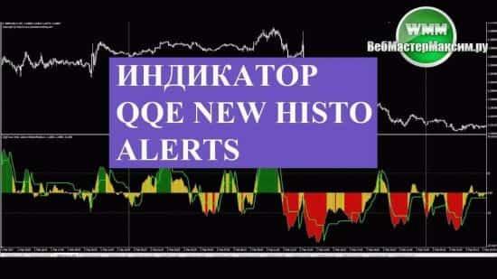Индикатор QQE new histo alert. Скачать, и просто понять