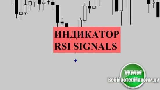 Индикатор RSI signals. Нужно фильтровать