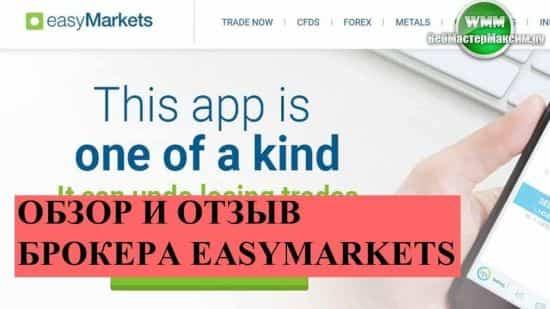 Обзор и отзыв брокера Easymarkets. У компании есть много способов пополнения и вывода