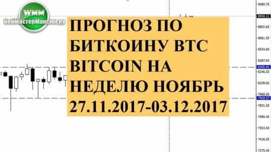Прогноз по биткоину BTC bitcoin на неделю ноябрь 27.11.2017-01.12.2017. Будет ли 10000