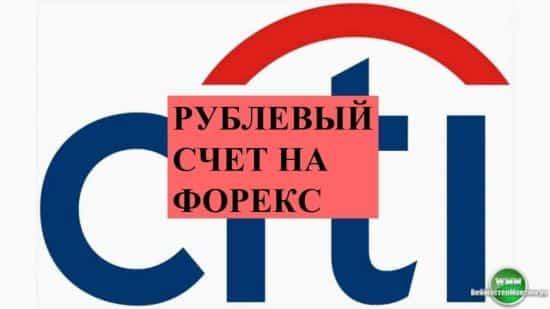 Форекс брокеры с рублевыми счетами самая дешевая платформа для forex