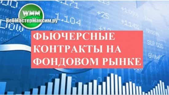 Фьючерсные контракты на фондовом рынке риски, правила, особенности, примеры, преимущества
