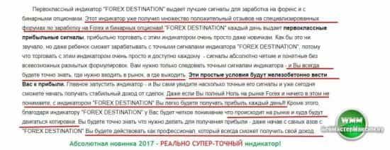 индикатор forex-distination 2