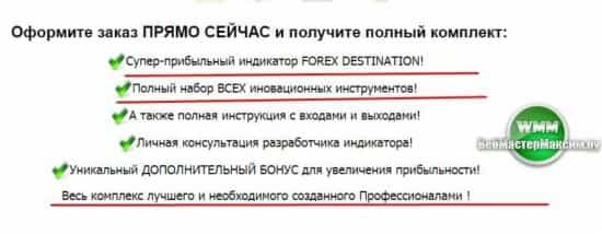 индикатор forex-distination 8