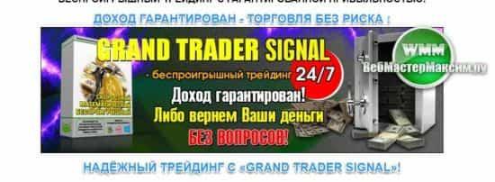 индикатор grand trader signal