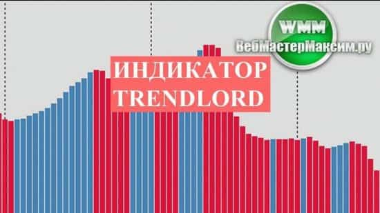 Индикатор TrendLord. Знакомимся с описанием. Скачать тоже можно