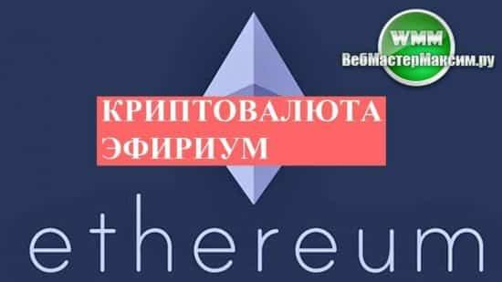 Криптовалюта Эфириум. Вторая позиция после Биткоина