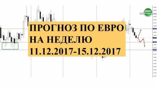 Прогноз по евро на неделю 11.12.2017-15.12.2017