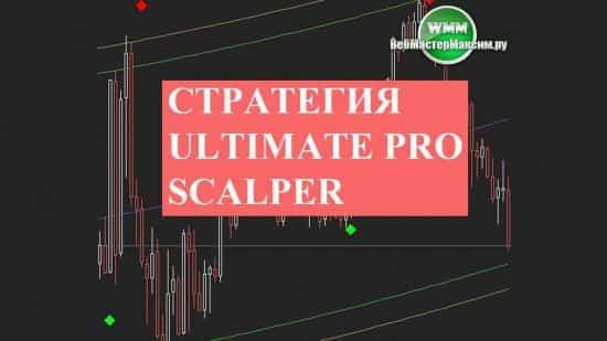 Стратегия Ultimate Pro Scalper для бинаров, платная. Что в ней ценного?