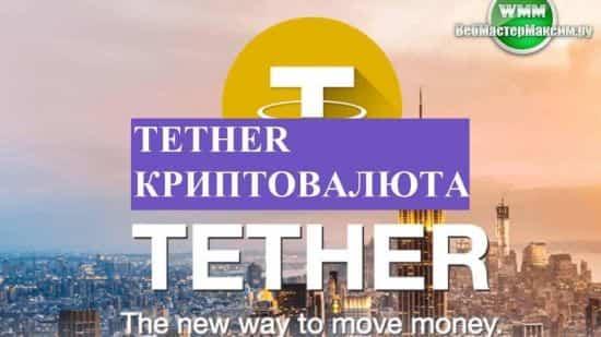 Tether криптовалюта. Новое удобное средство платежа