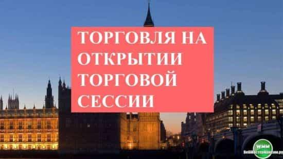 Торговля на открытие лондонской сессии
