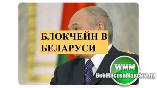 Блокчейн в Беларуси. Не верится…