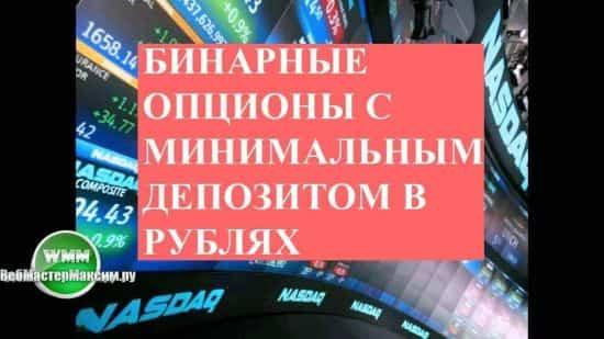 Бинарные опционы с минимальным депозитом в рублях, долларах и евро