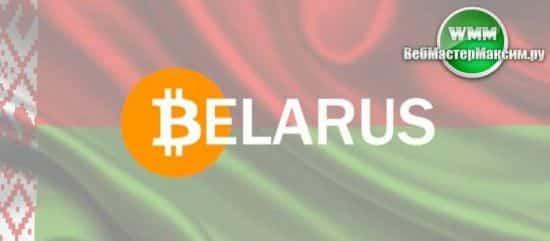 блокчейн в беларуси 0
