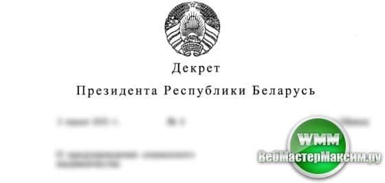 блокчейн в беларуси 1