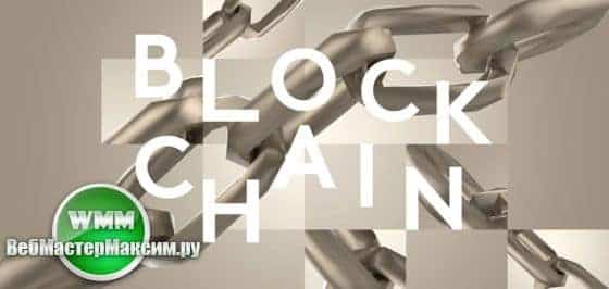 блокчейн в беларуси 3