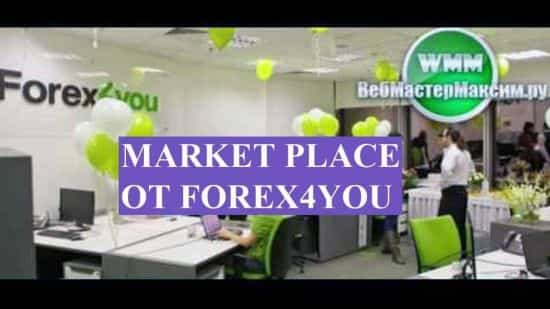 Market Place от Forex4You