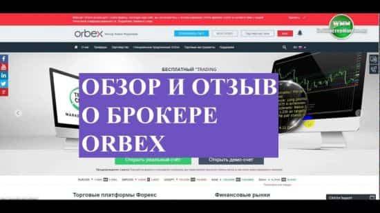 Обзор и отзыв о брокере Orbex