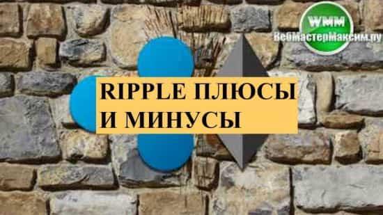 Ripple плюсы и минусы + Ethereum