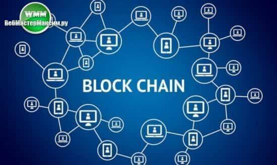 внедрение технологии блокчейн