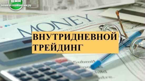 Внутридневной трейдинг на рынке криптовалют