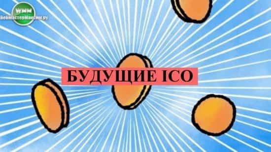 Будущие ICO. Довериться или нет?
