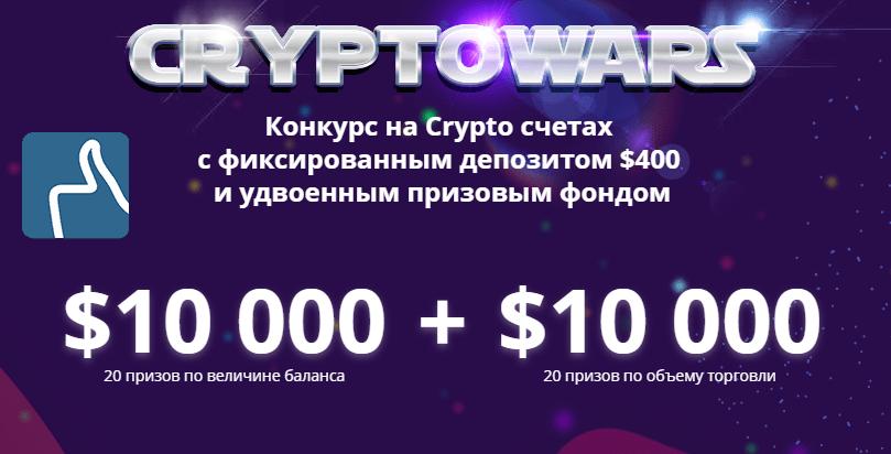 """Конкурс Трейдеров """"CRYPTOWARS"""" призовой фонд 20 000 $"""