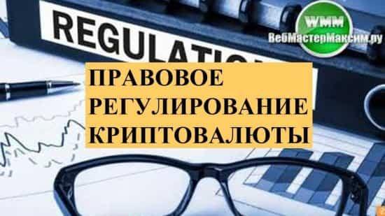 Правовое регулирование криптовалюты может не наступить или все испорить