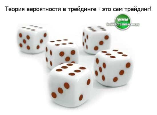 теория вероятности трейдинг