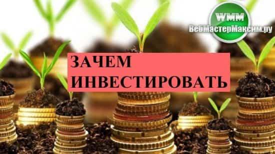 Зачем инвестировать в криптовалюту биткоин?