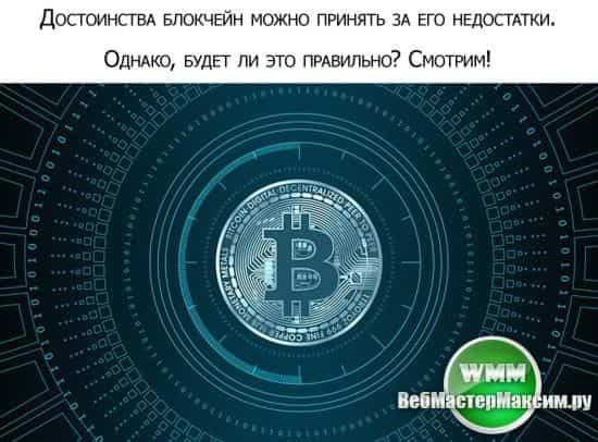 достоинства блокчейн