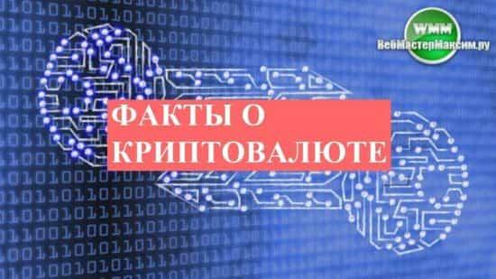 Факты о криптовалюте. Сама история шифрования и прочего!