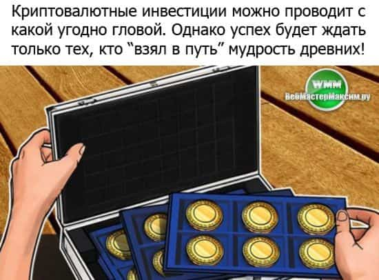 криптовалютные инвестиции