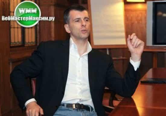 олигарх михаил прохоров 4